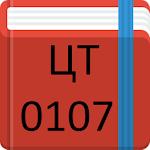Регламент основних переговорів Icon