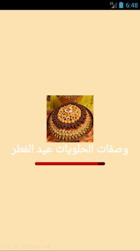 وصفات حلوى