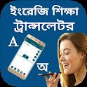 Bangla Voice To English and Bangal Automatic Type icon