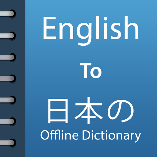 English To Japanese Dictionary Offline Android APK Download Free By Best Dictionary Apps