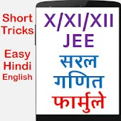 Math Formula in Hindi