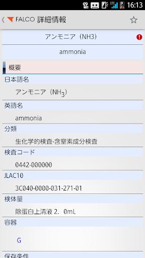 FALCOu81e8u5e8au691cu67fbu6848u5185 1.0 Windows u7528 4