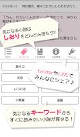 Screenshot of 女性向けの恋愛小説が無料で読み放題【ベリカフェ読書】