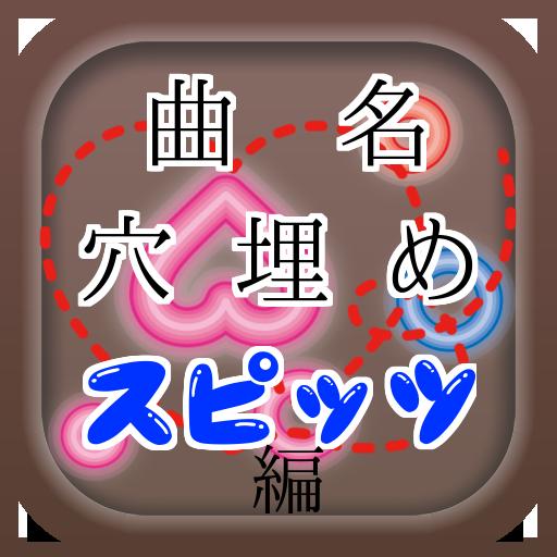 曲名穴埋めクイズ・スピッツ編 ~タイトルが学べる無料アプリ~ 娛樂 LOGO-玩APPs