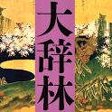 大辞林 第四版|ビッグローブ辞書:日本語の伝統と最新の姿を映す大型国語辞典 icon