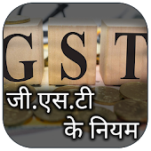 GST Rules In English