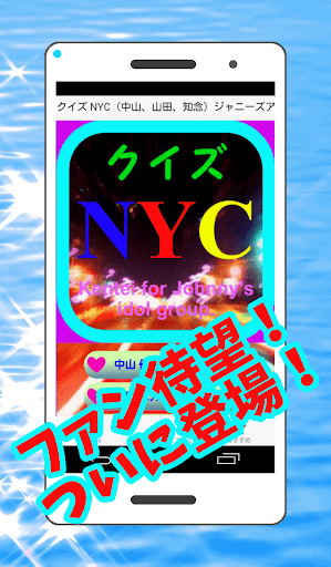クイズ NYC(中山 山田 知念)ジャニーズアイドル無料検定