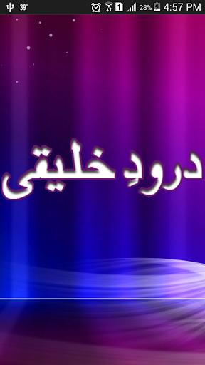 Durood e Khaleeqi S.A.W