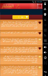 نكت المنشار 2015 Blagues Dz screenshot 7
