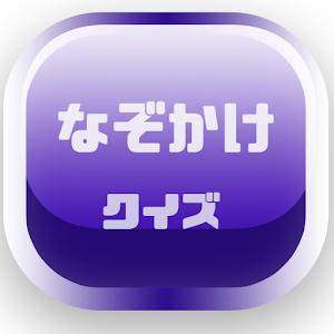 なぞかけクイズ(脳活) for PC