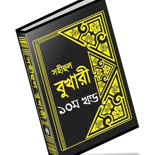 বুখারী শরীফ বাংলায় – ১০ম খণ্ড