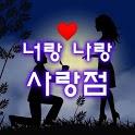 너랑 나랑 사랑점 : 이름 점, 커플 테스트, 마법의 카드점, 남친여친, 사랑의 운세 icon