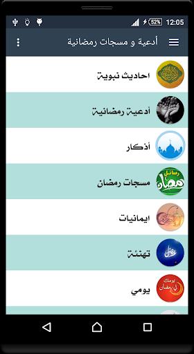 أدعية ومسجات رمضان-رسائل 2015