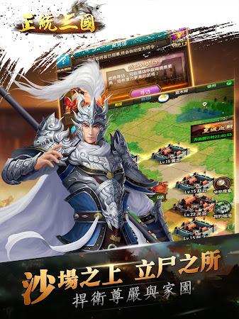 正統三國-經營策略國戰手遊 創新自由戰鬥 1.6.64 screenshot 2092607