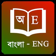 Download Bangla Dictionary - English to Bangla APK latest