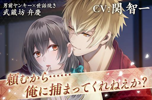 イケメン源氏伝 あやかし恋えにし 乙女・恋愛ゲーム Screenshot