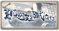 サイド-薫風