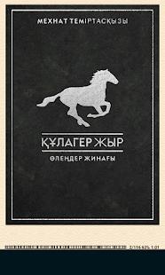 Мехнат Теміртасқызы-Құлагер жыр - náhled