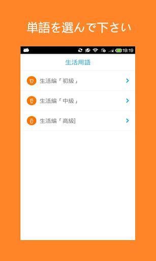無料教育Appの生活中国語単語トレーニング-Hello Words 記事Game
