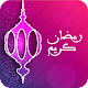 Download تهاني رمضان 2020 / 1441 هــ For PC Windows and Mac