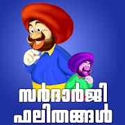 Sardarji Comedy Malayalam App