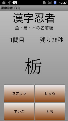 免費下載教育APP|漢字忍者「い」(魚、鳥、木の名前編) app開箱文|APP開箱王