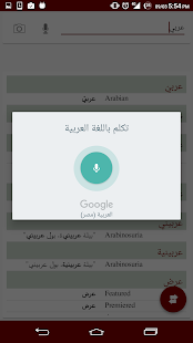 English Arabic Dictionary- screenshot thumbnail