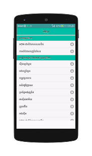 Download Khmer Biology APK for Android