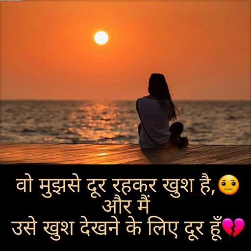 Hindi Love Shayari Pictures
