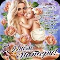 С Днем Матери icon