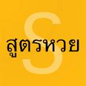 สูตรหวย แนวทางหวยยี่กี หวยหุ้น หวยรัฐ หวยลาว ฮานอย icon