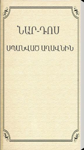 Նար-Դոս - Սպանված Աղավնին