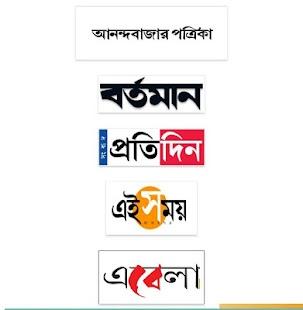 Top 5 Bengali Newspaper - náhled