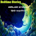 Short Bedtime Stories - AdFree icon