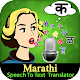 Download Marathi Speech To Text Translator For PC Windows and Mac
