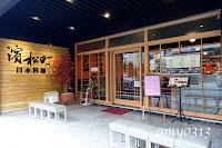 濱松町日本料理