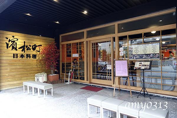 濱松町日本料理 (已歇業)
