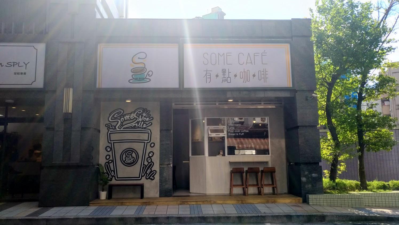 【食評】臺北信義.捷運101世貿站.有點咖啡 北醫早餐街外帶咖啡推薦