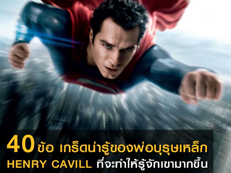 40 Henry Cavill
