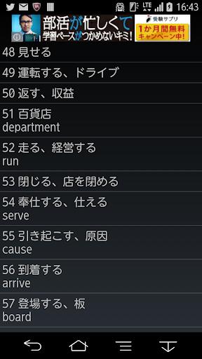 TOEIC 和英単語帳 1500語 日英