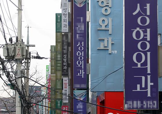Plastic surgery centers in Gangnam, Seoul