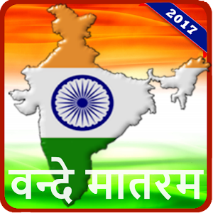Download Sangh Prarthana Namaste Sada Vatsale Matribhume For