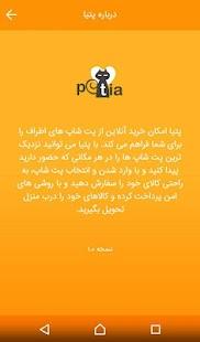 Petia - náhled