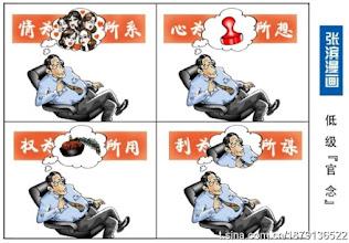Photo: 张滨漫画:官员的念想