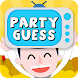 大電視 - Party Guess