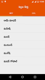 Pillala Perlu Baby Names Telugu - náhled