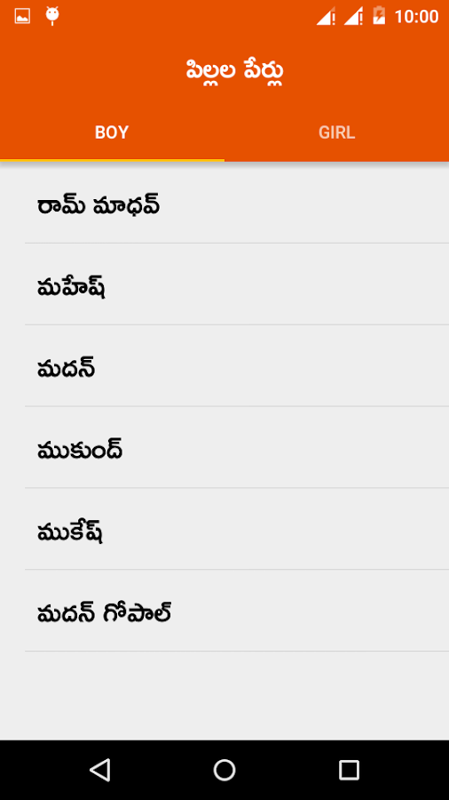 Pillala Perlu Baby Names Telugu Screenshot