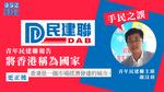 青年民建聯形容香港為「市場經濟發達國家」 顏汶羽:手民之誤
