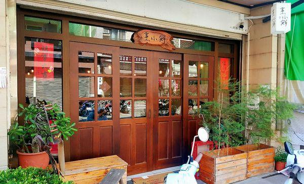 烹小鮮 :傳統與現代蹦出的美妙滋味,質感滿分的中式小餐館。