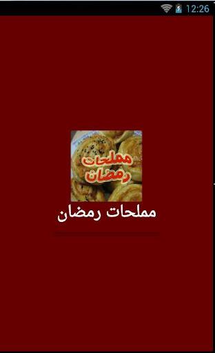 مملحات رمضان 2015 بدون انترنت